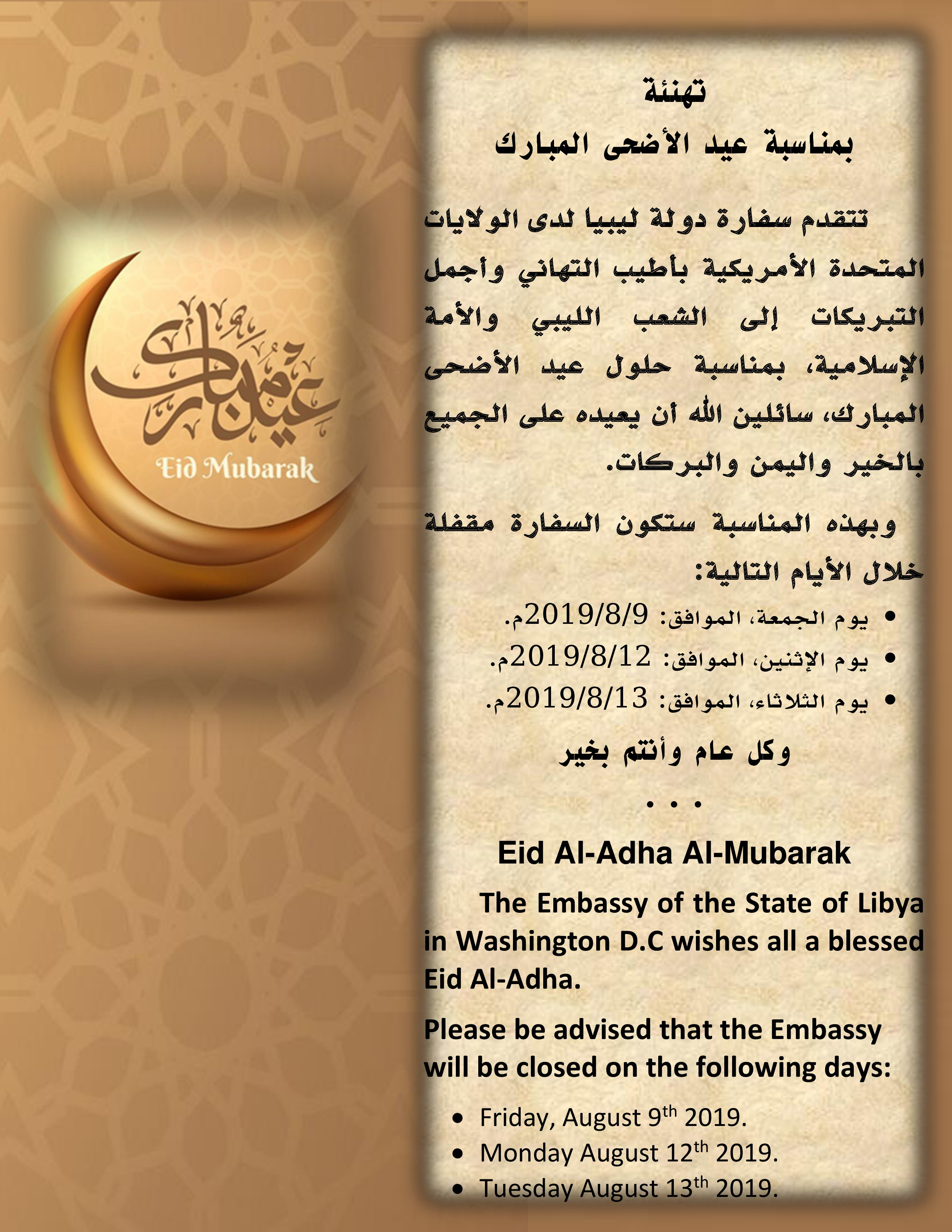 Eid Adha-page-0